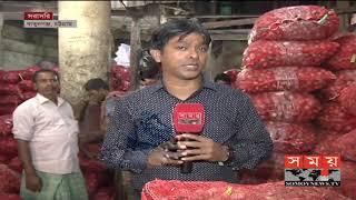 ২-১ দিনের মধ্যে ১০০ টাকায় নেমে আসবে পেঁয়াজের দাম! | Onion Price | Somoy TV
