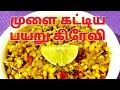 Sprout Masala |  Sprout Gravy recipe in Tamil by Uma's Kitchen