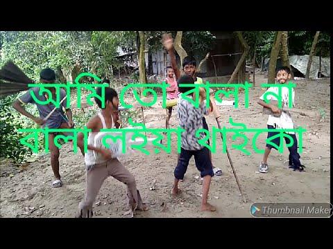 Ami To Vala Na Vala Loiya Thai Ko Grambanglar Funny Video Song