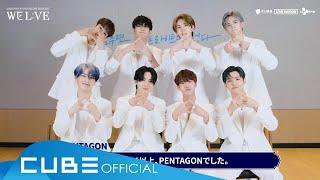 펜타곤(PENTAGON) - 2020 PENTAGON ONLINE CONCERT [WE L:VE] - ID (JPN)