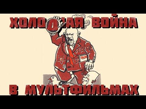 Советские мультфильмы периода Холодной войны - Видео онлайн
