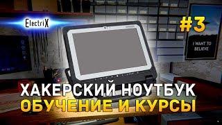ElectriX #3 - Хакерский ноутбук. Обучение и курсы