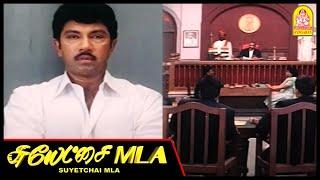 Suyetchai MLA Tamil Movie | மந்திரிகள் செய்யும் ஊழலை சொல்லும் சத்யராஜ் | Sathyaraj | Goundamani