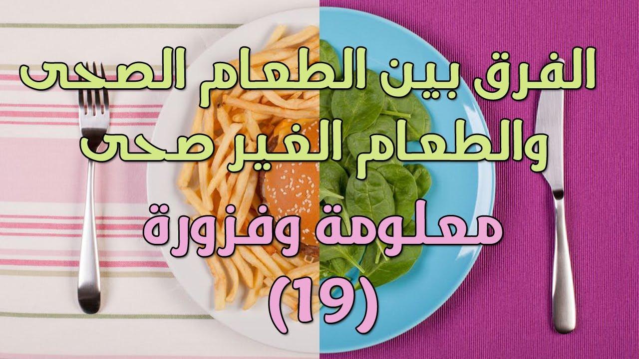 ما الفرق بين الاكل الصحى والغير صحى معلومة وفزورة مسابقة رمضان