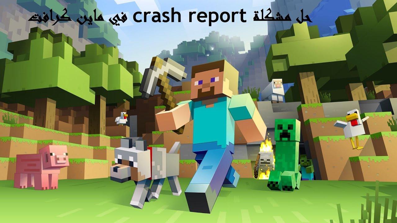 حل مشكلة ماين كرافت crash report