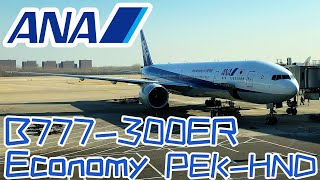 Flight Vlog: All Nippon Airways NH962 Beijing - Tokyo Haneda Economy Class Report