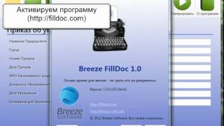FillDoc 1.0: Активация программы