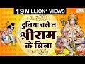 Ram Bhajan | दुनिया चले न श्री राम के बिना | Duniya Chale Na Shri Ram Ke Bina | JaiShankar Chaudhary
