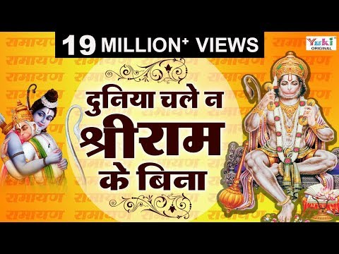 Video - Happy Saturday jaishree ram