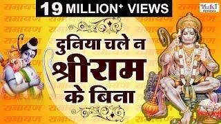 Ram Bhajan   दुनिया चले न श्री राम के बिना   Duniya Chale Na Shri Ram Ke Bina   JaiShankar Chaudhary