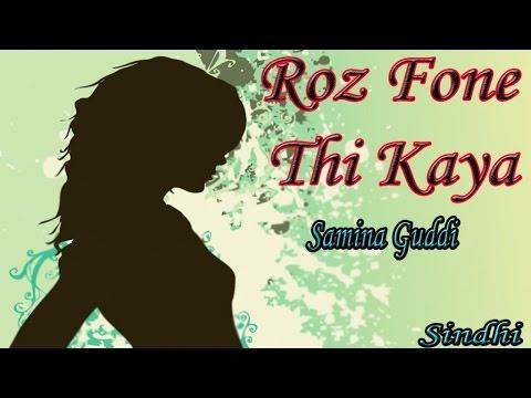 Samina Guddi - Roz Fone Thi Kaya