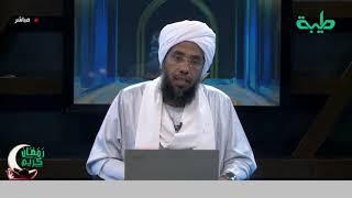 حكم إرسال زكاة الفطر إلى الأرحام في بلد ثانية   فتوى   د. عبدالحي يوسف