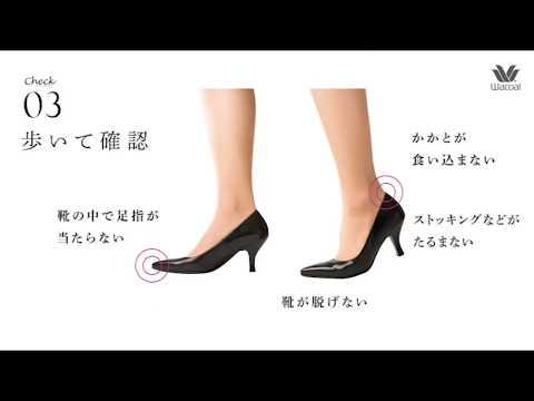HOW TO パンプス|パンプス選びのポイント|success walk|ワコールの靴パンプスサクセスウォーク