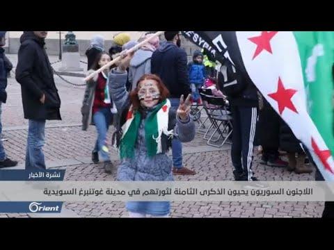 اللاجئون السوريون يحيون الذكرى الثامنة لثورتهم في مدينة غوتنبرغ السويدية - سوريا  - 18:55-2019 / 3 / 17