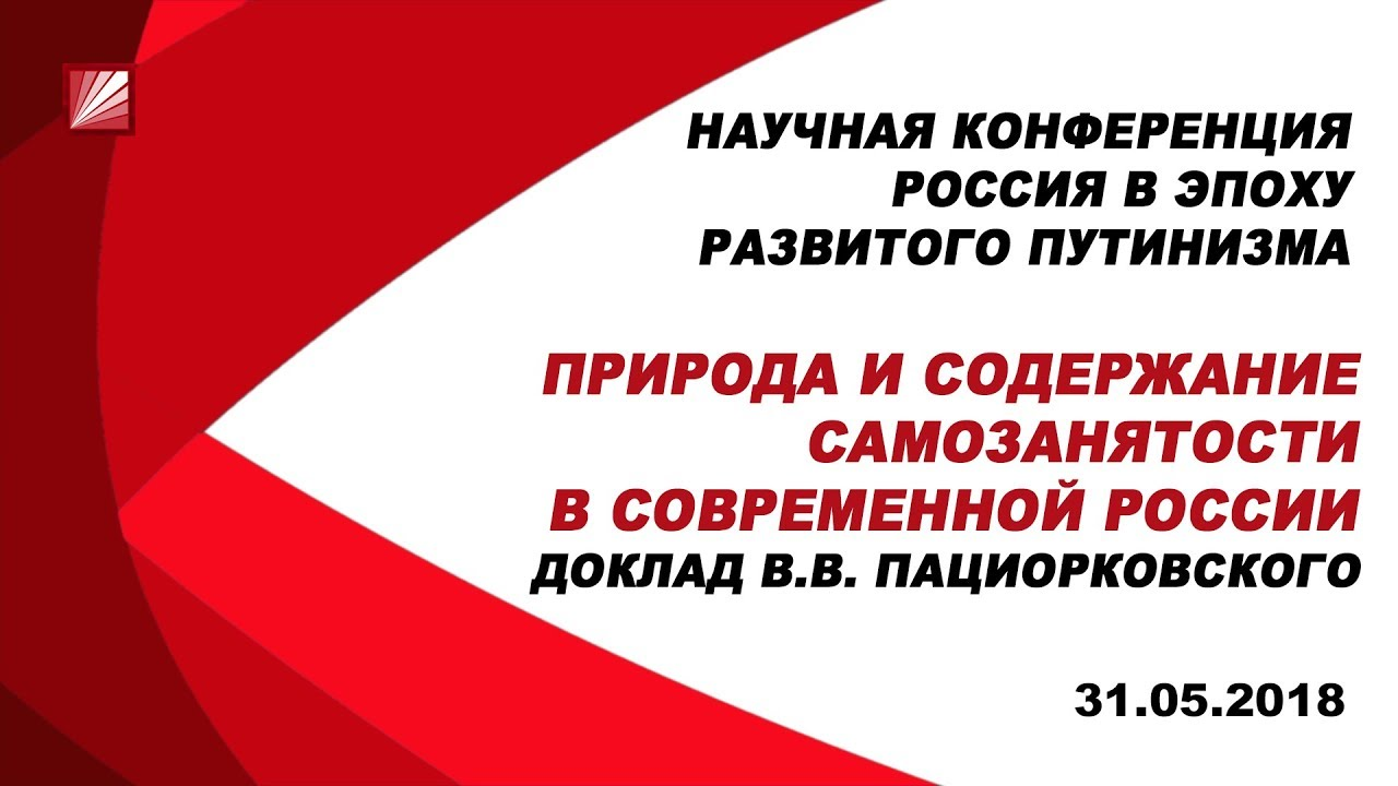 Природа и содержание самозанятости в современной России - доклад Пациорковского В.В. (ИСЭПН РАН)