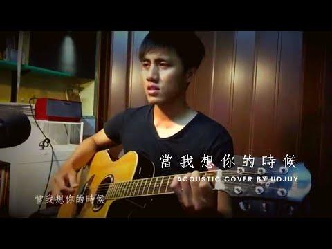 汪峰 當我想你的時候_Udjuy Acoustic cover