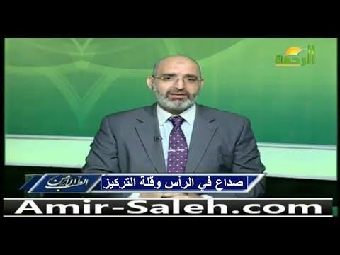 صداع في الرأس وقلة التركيز | الدكتور أمير صالح
