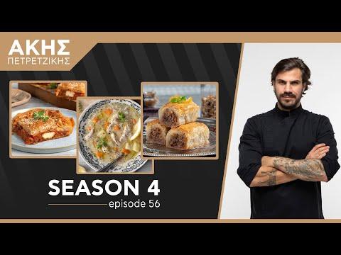 Kitchen Lab - Επεισόδιο 56 - Σεζόν 4 | Άκης Πετρετζίκης