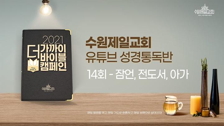 수원제일교회 유튜브 성경통독반 | 14일차 - 잠언, 전도서, 아가