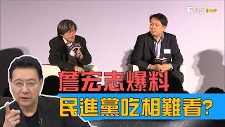 中華郵政總經理「被退休」詹宏志爆有力人士介入!少康戰情室 20190515