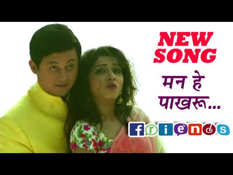 Man He Pakharu | Video Song Out | Friends | Swapnil Joshi | Gauri Nalawade | Latest Marathi Movie