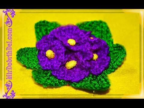 цветок фиалка крючком для начинающих как связать букетик фиалок