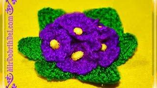 🌺 Цветок ФИАЛКА КРЮЧКОМ для начинающих. Как связать БУКЕТИК ФИАЛОК