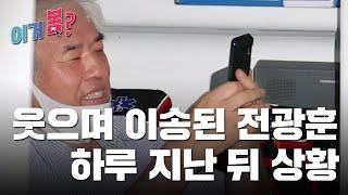 8월 셋째 주ㅣ웃으며 이송된 전광훈, 하루 지난 뒤 상황 / YTN