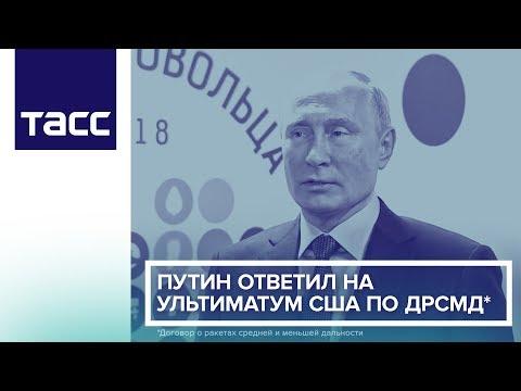 Путин ответил на ультиматум США по ДРСМД