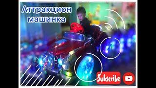 VLOG: Развлечения для детей! Катаемся на машинке