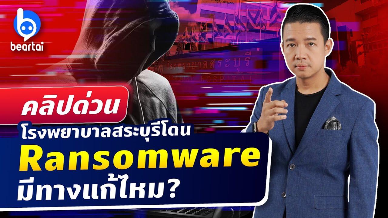 คลิปด่วน! Ransomware แล้วป้องกันยังไง มีทางแก้ไหม