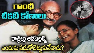 గాంధీ సెక్స్ అడిక్టా ? నగ్నంగా కన్నెపిల్లలను ఎందుకు పడుకోబెట్టుకునేవాడు ?  Star Telugu YVC
