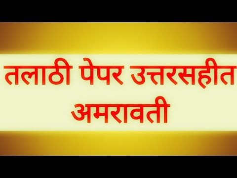 Answer paper pdf question with talathi