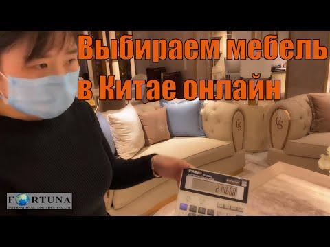 Выбираем мебель в Китае онлайн, БЕЗ мебельного тура 🧐👍🏻👍🏾👍🏿