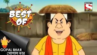 ভোলা বাবার বিয়ে - Best Of Gopal Bhar - Full Episode