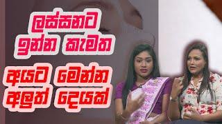ලස්සනට ඉන්න කැමති අයට මෙන්න අලුත් දෙයක් | Piyum Vila | 13 - 11 - 2020 | Siyatha TV Thumbnail