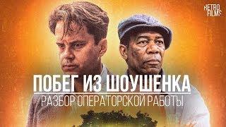 """Операторская работа в фильме """"Побег из Шоушенка"""""""