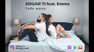 EDGAR и EMMA - Тебя мало