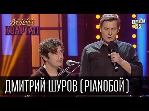 Дмитрий Шуров (Pianoбой) - Как написать саундтрек к фильму | Вечерний Квартал 26.12.2015