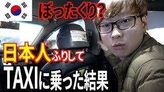 【リアル】日本人のふりして韓国でタクシーに乗ったら予想金額と違う結果が!全部見せます