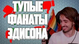 ГЛУПЫЕ ФАНАТЫ ЭДИСОНА/КТО ТАКОЙ ЭДИСОН Pts