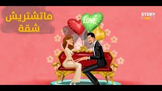 ستوري بوست - ماتشتريش شقة .. - العربية StoryPost thumbnail