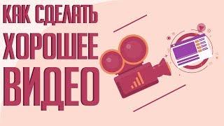 Как сделать классное видео для ютуба. Как снять хорошее видео на youtube.