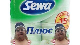 Реклама туалетной бумаги Sewa   Zewa RYTP (ПУП)