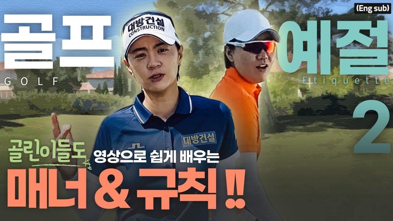 (Eng_sub) 골린이도 쉽게 배우는 골프 매너 & 규칙 총정리 !! (골프 예절 2탄)