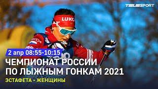Эстафета Женщины Чемпионат России по лыжным гонкам 2021