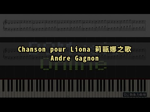 Chanson pour Liona 莉甌娜之歌, Andre Gagnon (Piano Tutorial) Synthesia 琴譜 Sheet Music