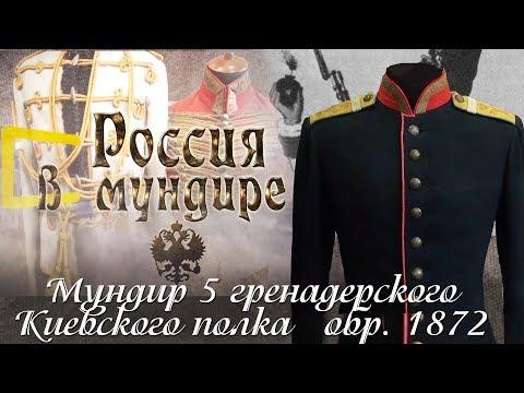 Россия в мундире. 35. Мундир 5 гренадерского Киевского полка обр1872