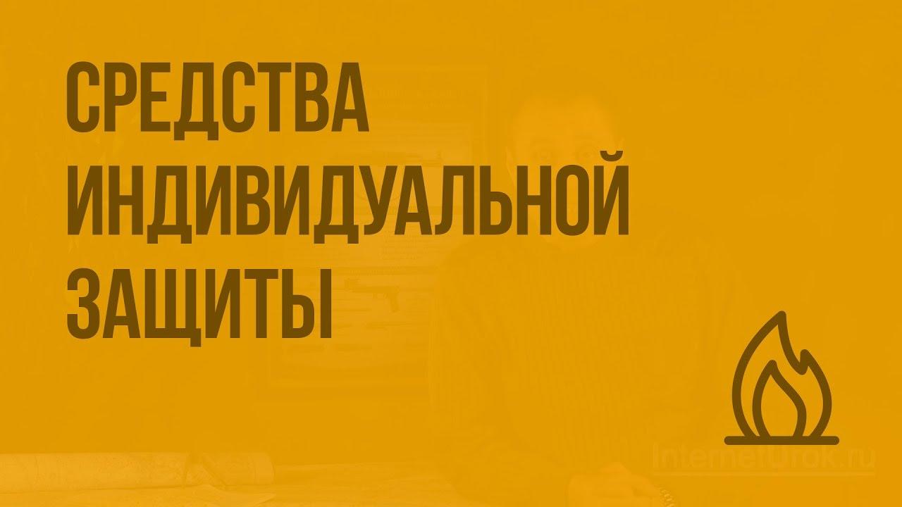 Состав вооружённых сил российской федерации. Видеоурок по обж 10.