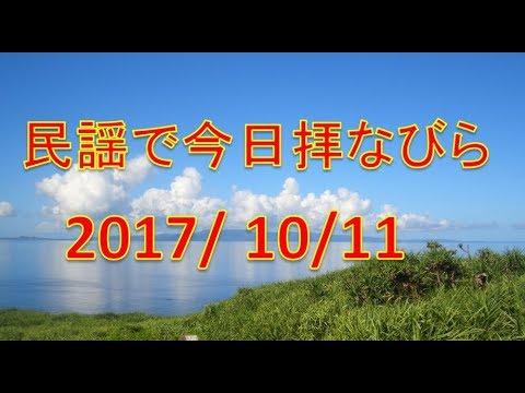 【沖縄民謡】民謡で今日拝なびら 2017年10月11日放送分 ~Okinawan music radio program